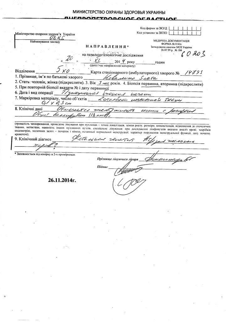 Малышке из Днепропетровска требуется хирургическая помощь за рубежом (фото) - фото 1