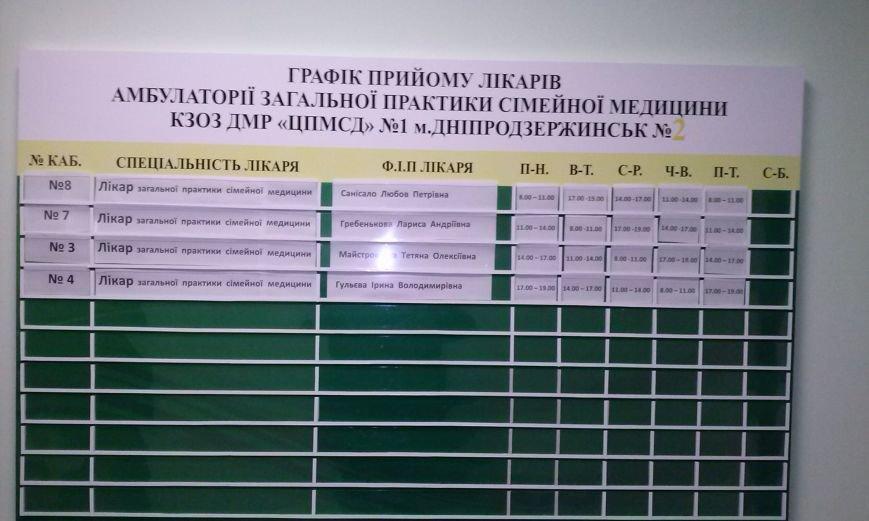 В Днепровском районе Днепродзержинска открыли новую медицинскую амбулаторию, фото-6