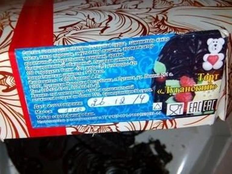 Дожили! В столичном магазине торговали тортами из «ЛНР» (ФОТОФАКТ) (фото) - фото 1