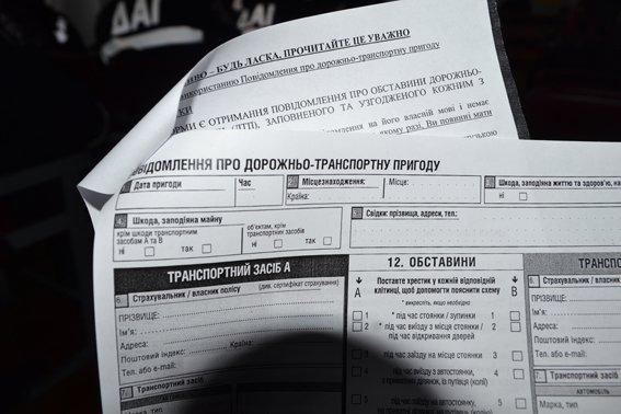 На Сумщине водители могут воспользоваться «европротоколом», или как оформить ДТП без гаишников? (ФОТО) (фото) - фото 1