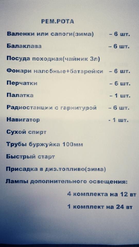 Днепропетровская 25-я бригада нуждается в помощи (СПИСОК), фото-4