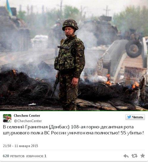 В районе Гранитного под Мариполем уничтожена рота ВС РФ (фото) - фото 1