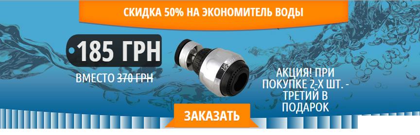Українці знайшли спосіб, як платити за воду в 2 рази менше (фото) - фото 2