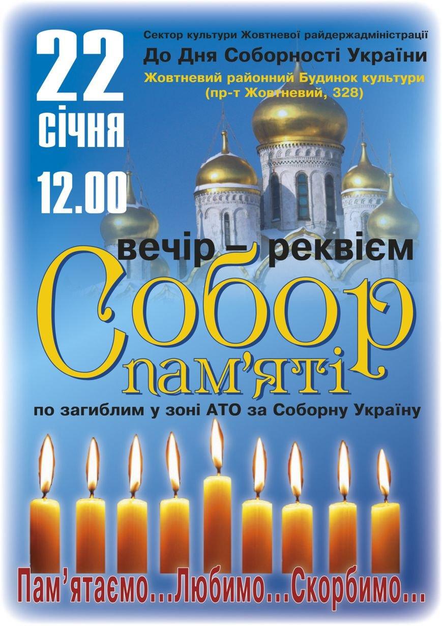 В Николаеве состоится вечер-реквием по погибшим в зоне АТО героям, фото-1