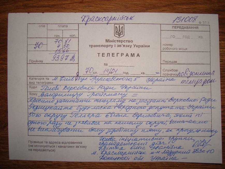 Внимание! Розыск! Жители Красноармейска ищут своего народного избранника Евгения Геллера (фото) - фото 1