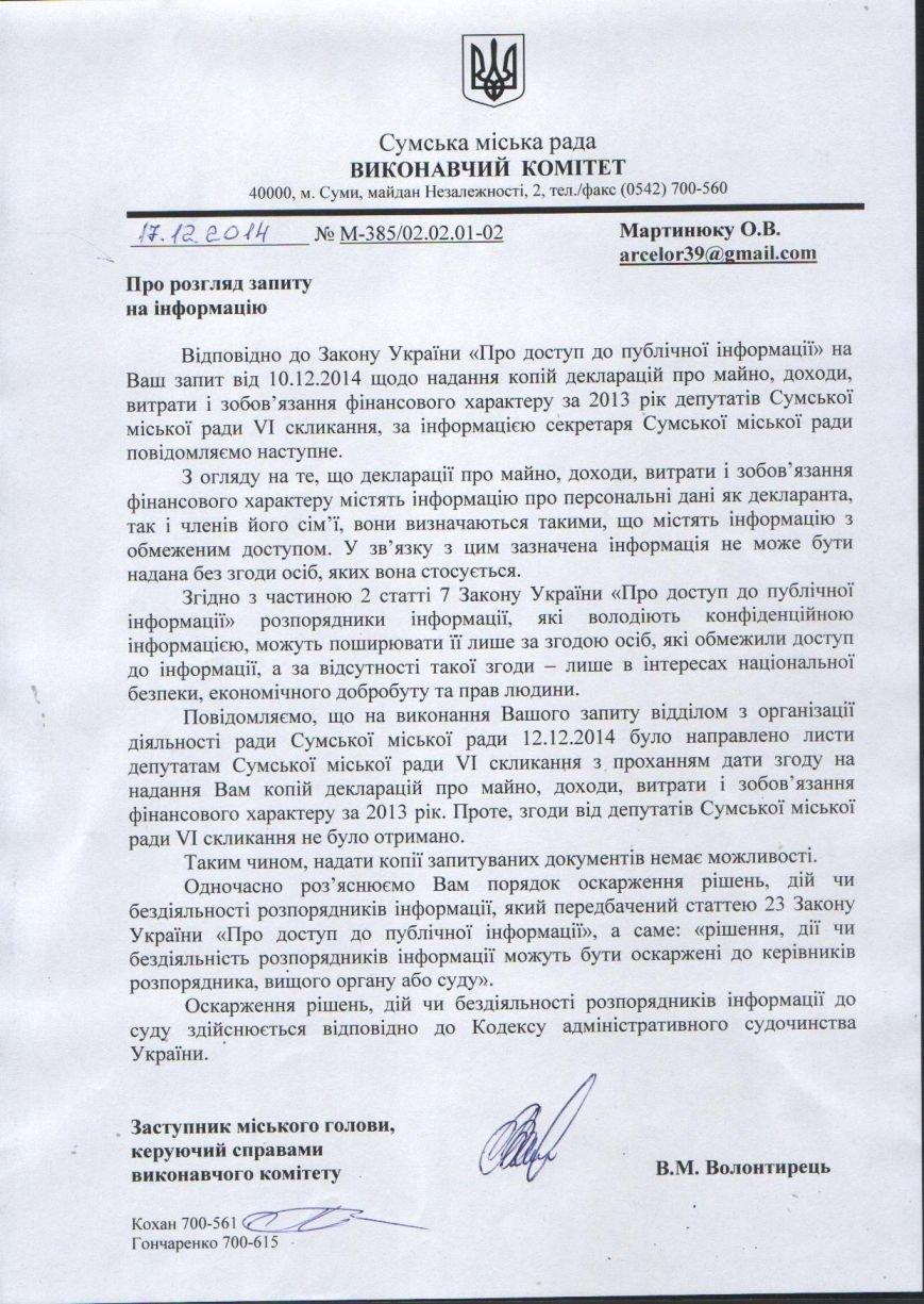 Депутаты Сумского горсовета отказываются  показывать свои доходы (СКАН) (фото) - фото 1