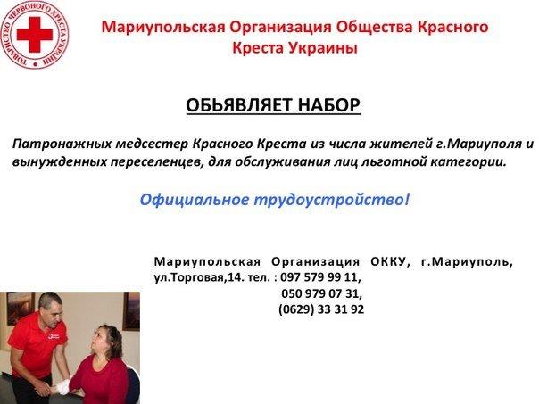Красный Крест Мариуполя объявляет набор (фото) - фото 1