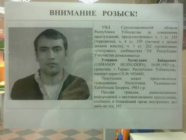 В Гродно разыскивается подозреваемый в терроризме узбекистанец (Фото) (фото) - фото 1