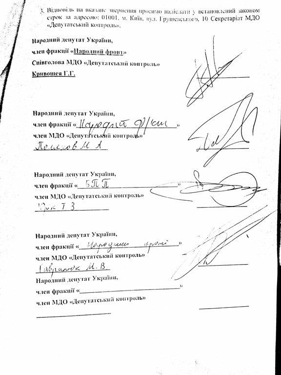 «Депутатский контроль» обвинил экс-управляющего сети «Амстор» в финансировании терроризма (фото) - фото 1