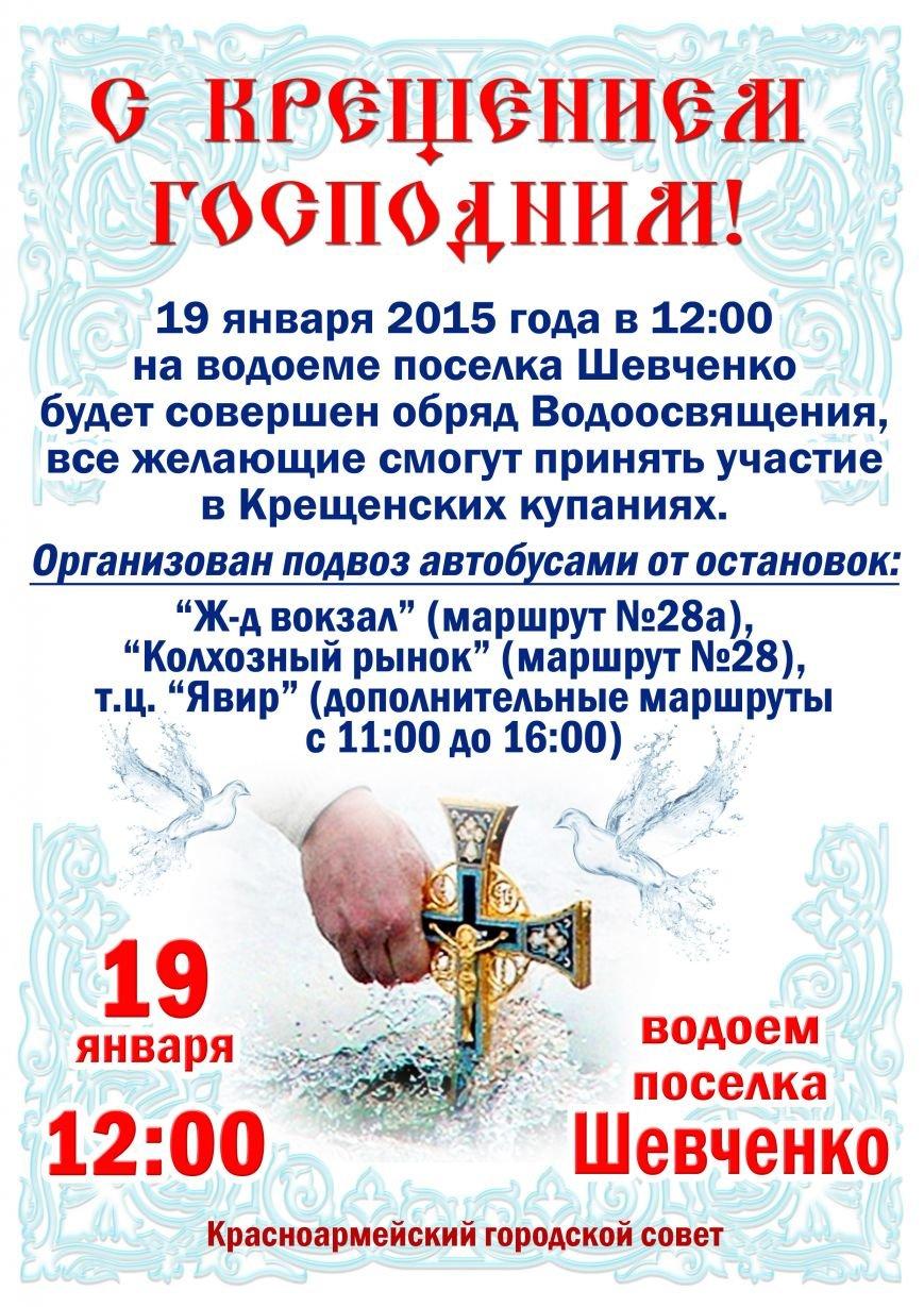 1-листовка_Крещение 2015