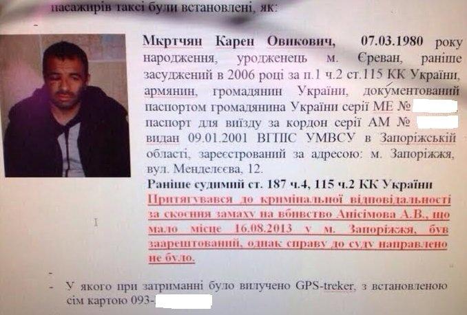 Милиция задержала киллера Анисимова, - СМИ, фото-1
