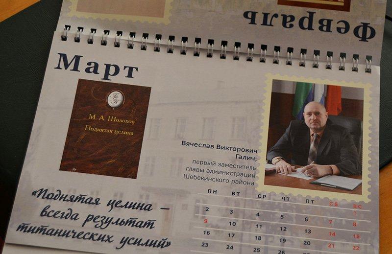 Шебекинские чиновники сфотографировались для календаря и признались в своих литературных вкусах (фото) - фото 1