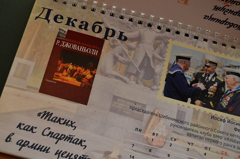 Шебекинские чиновники сфотографировались для календаря и признались в своих литературных вкусах (фото) - фото 2