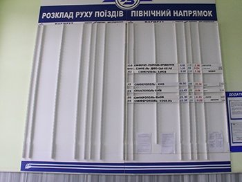 С понедельника отменяется поезд «Симферополь-Кривой Рог-Днепропетровск» (фото) - фото 1