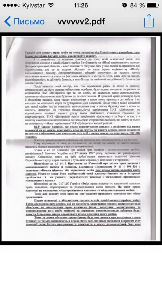 Сын Царева выселяет переселенцев из дома отца, - днепропетровские активисты (ДОКУМЕНТЫ) (фото) - фото 2