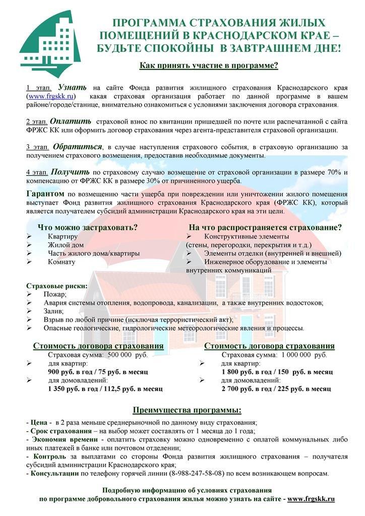 Программа страхования жилых помещений в Краснодарском крае — будьте спокойны в завтрашнем дне! (фото) - фото 1
