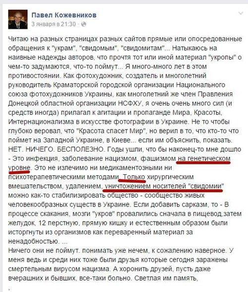 Известный краматорский фотохудожник предложил «уничтожать носителей »свидомии