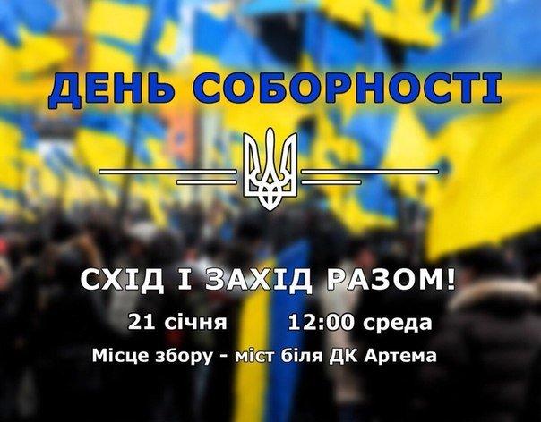 В Красноармейске и Димитрове завтра состоятся мероприятия ко Дню Соборности Украины (фото) - фото 1