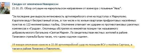 Боевики «ДНР» признались в обстреле Сартаны (фото) - фото 1