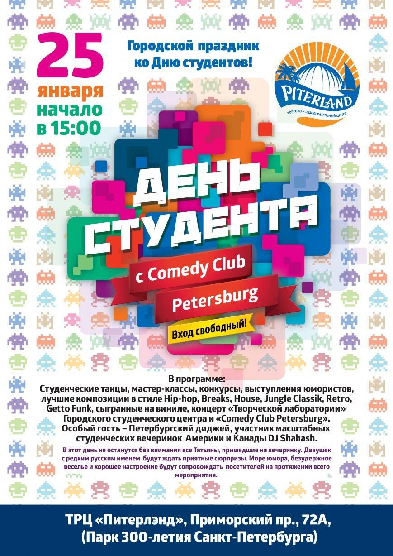 Петербург отпразднует День студента песнями, танцами и шутками (фото) - фото 1