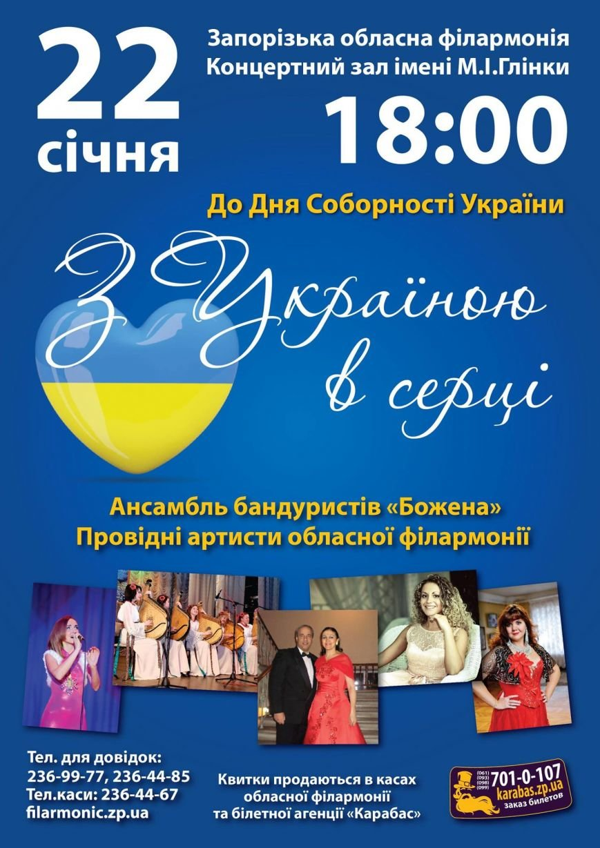 В Запорожье состоится благотворительный концерт в помощь украинской армии, фото-1