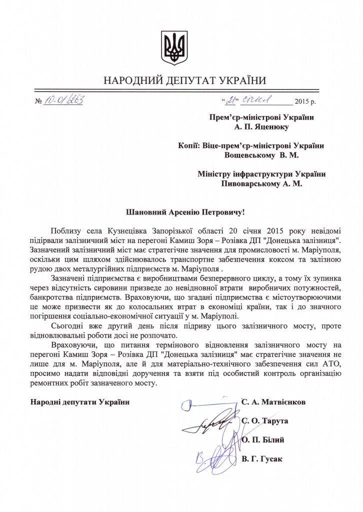 Блокада Мариуполя не будет долгой. Взорванный ж/д перегон в Запорожской области начали экстренно восстанавливать (фото) - фото 1