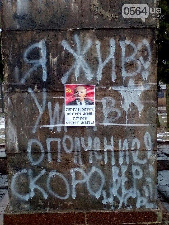 В Кривом Роге коммунисты вышли на митинг-реквием, блоггер проанализировал городской бюджет, волонтеры собирают помощь для армии (фото) - фото 1