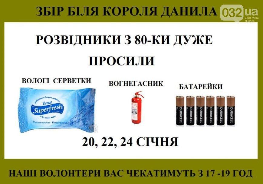 Збірка для фронту: львів'яни принесли більше тисячі батарейок для бійців в АТО, вогнегасники та аптечки (ФОТОРЕПОРТАЖ) (фото) - фото 23