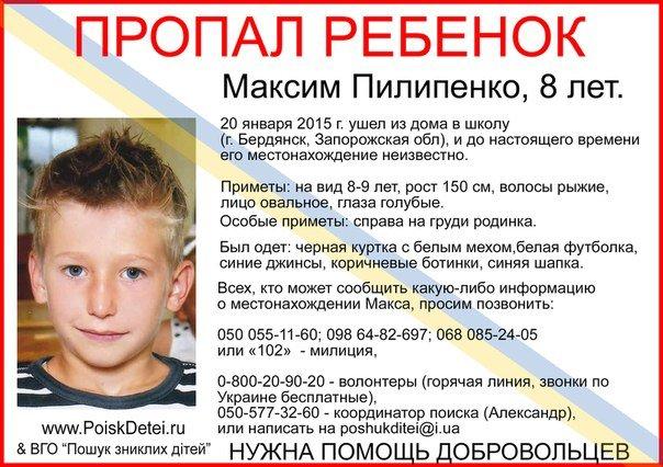 В Запорожской области пропали двое детей (ФОТО) (фото) - фото 1