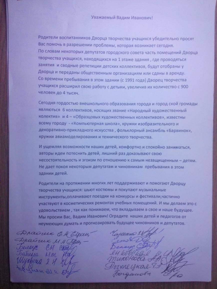 Родители детей из николаевского Дворца творчества просят власть не отнимать у них помещение (фото) - фото 1