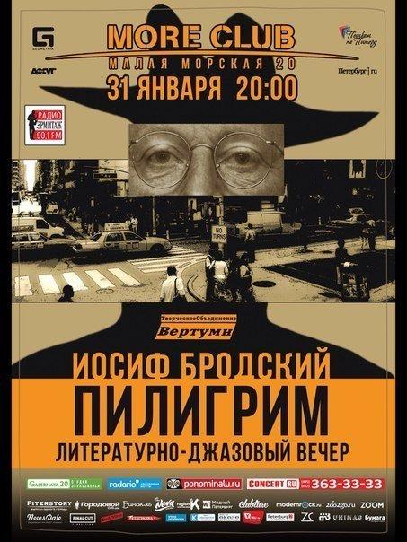 В Петербурге пройдет литературно-джазовый вечер в честь Иосифа Бродского (фото) - фото 1