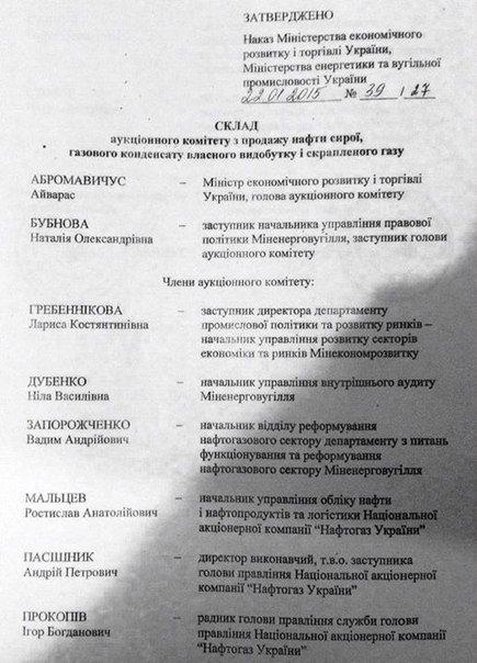 Кабмин решил: Коломойский не сможет понижать цену на нефть (фото) - фото 1