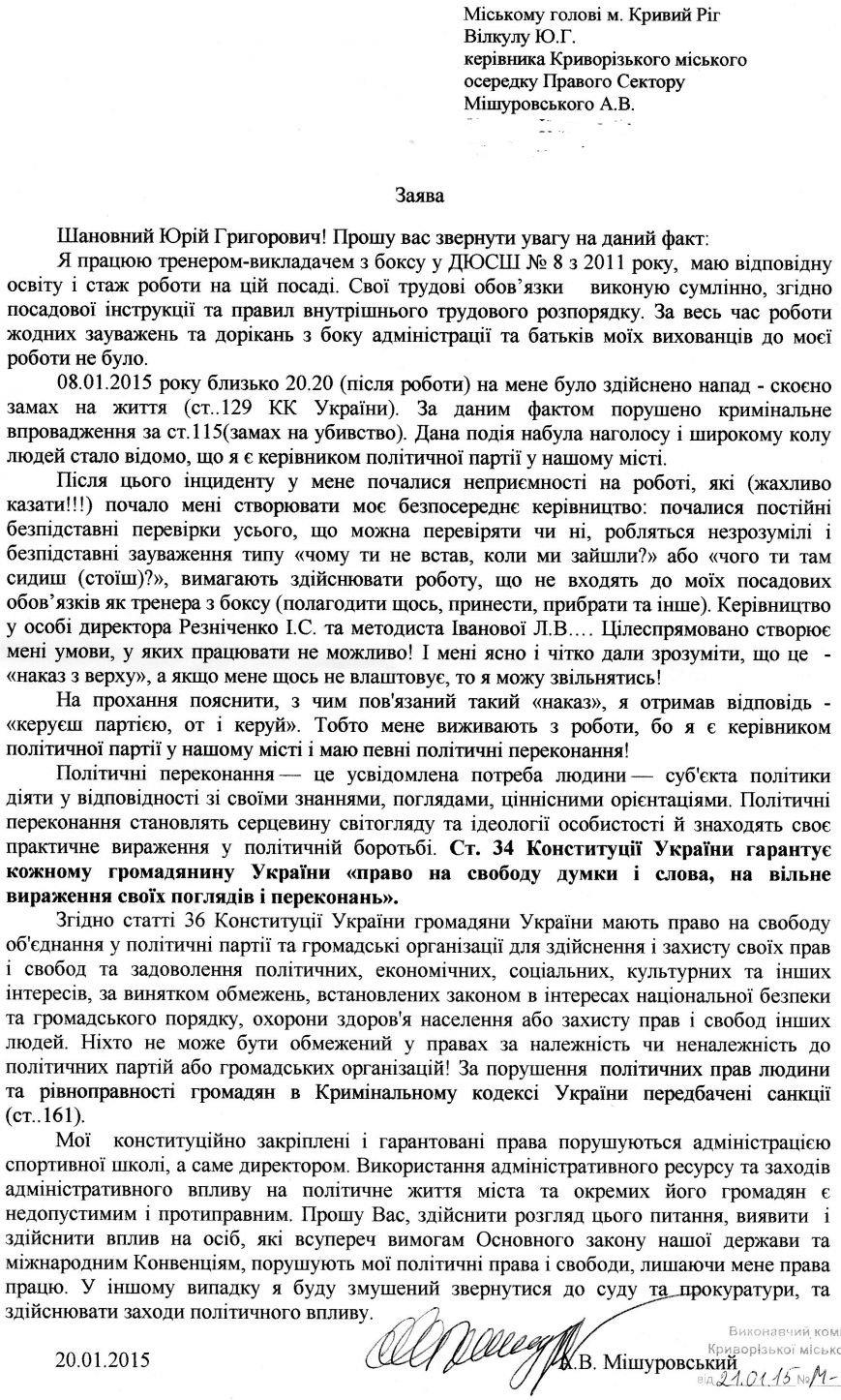 Руководителя криворожского «Правого сектора» выживают с работы (ТЕКСТ ЗАЯВЛЕНИЯ) (фото) - фото 1