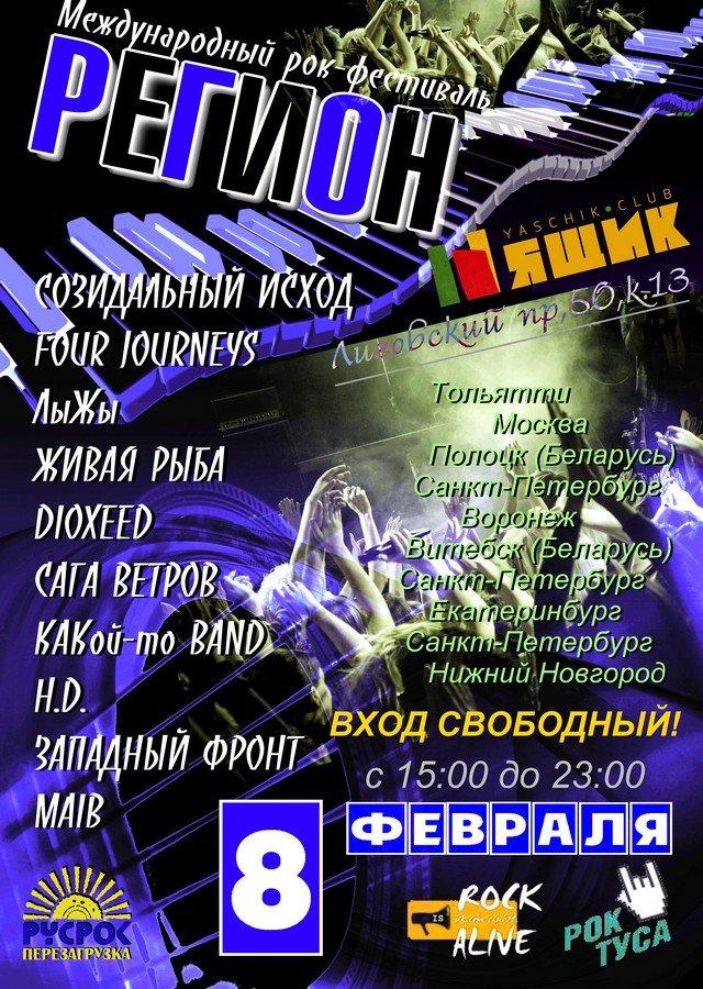 В Петербурге пройдет международный рок-фестиваль (фото) - фото 1