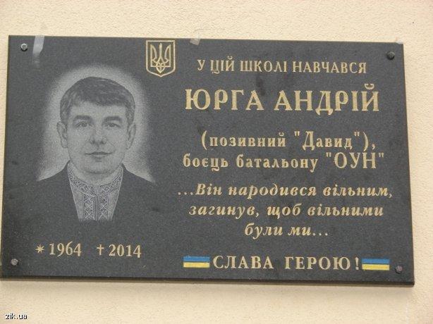 В с.Комарно встановили меморіальну дошку бійцю, який загинув в АТО (ФОТО) (фото) - фото 1