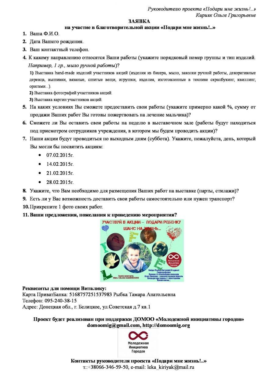 zayavka_na_uchastie_v_blagotvoritelnoy_aktsii_1422
