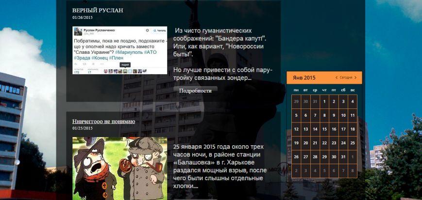 У «Харьковских партизан» появилось официальное представительство в интернете (ФОТОФАКТ) (фото) - фото 1