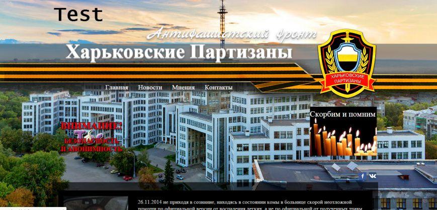 У «Харьковских партизан» появилось официальное представительство в интернете (ФОТОФАКТ) (фото) - фото 2