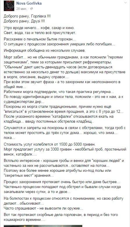 54c5f64a6a18f_gorlovka_cr