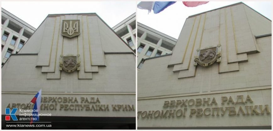 ФОТОФАКТ: На фасаде парламента Крыма снова красуется название на трех языках (фото) - фото 1