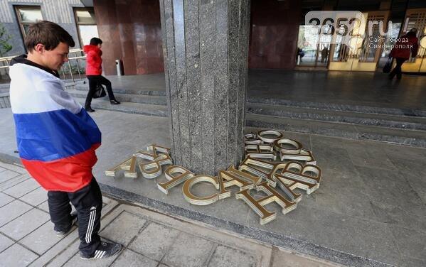 ФОТОФАКТ: На фасаде парламента Крыма снова красуется название на трех языках (фото) - фото 2