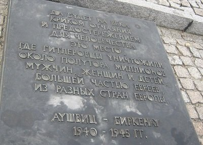 Фабрика смерти - Освенцим: 70 лет спустя (фото) - фото 4
