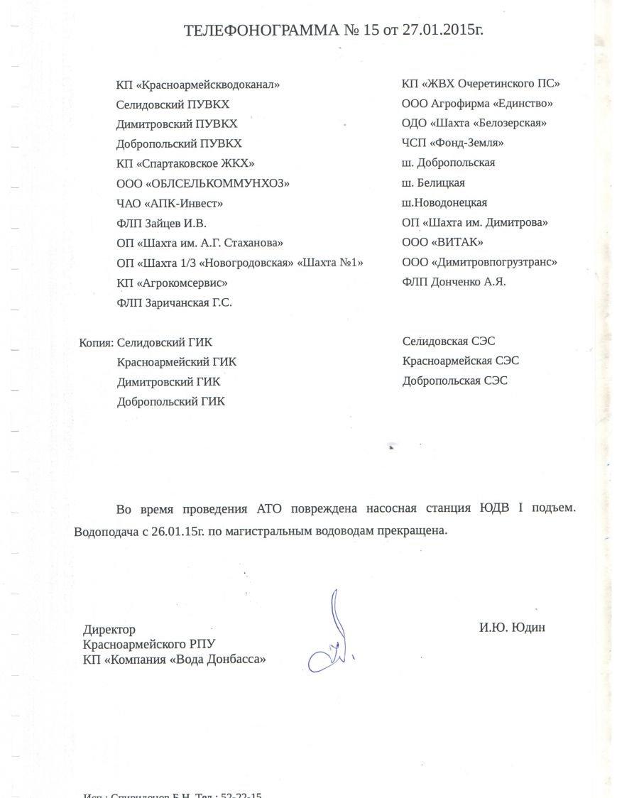 Красноармейск и Димитров снова без воды: восстановить ее подачу пока невозможно. Обновлено (фото) - фото 1