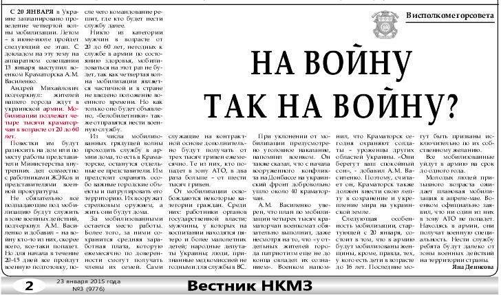 Сколько человек мобилизуют в Краматорске?, фото-1