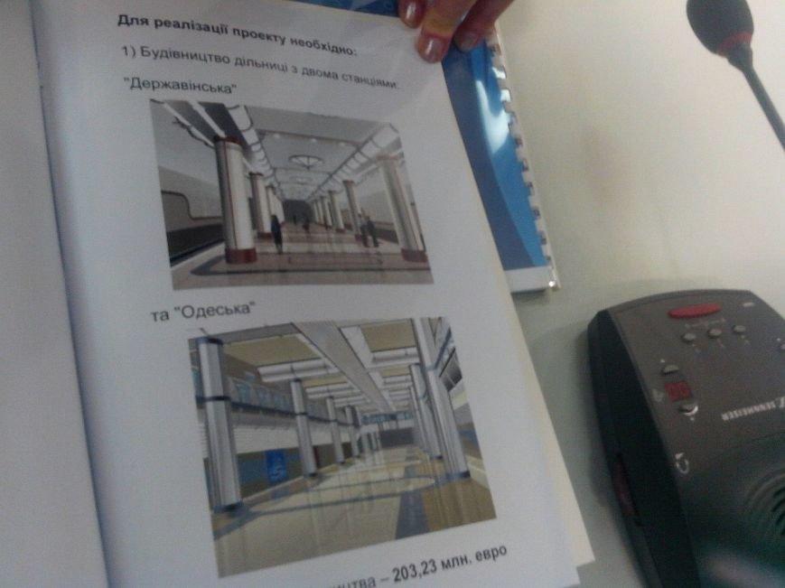 Как будут выглядеть станции метро «Одесская» и «Державинская» (ФОТОФАКТ) (фото) - фото 1
