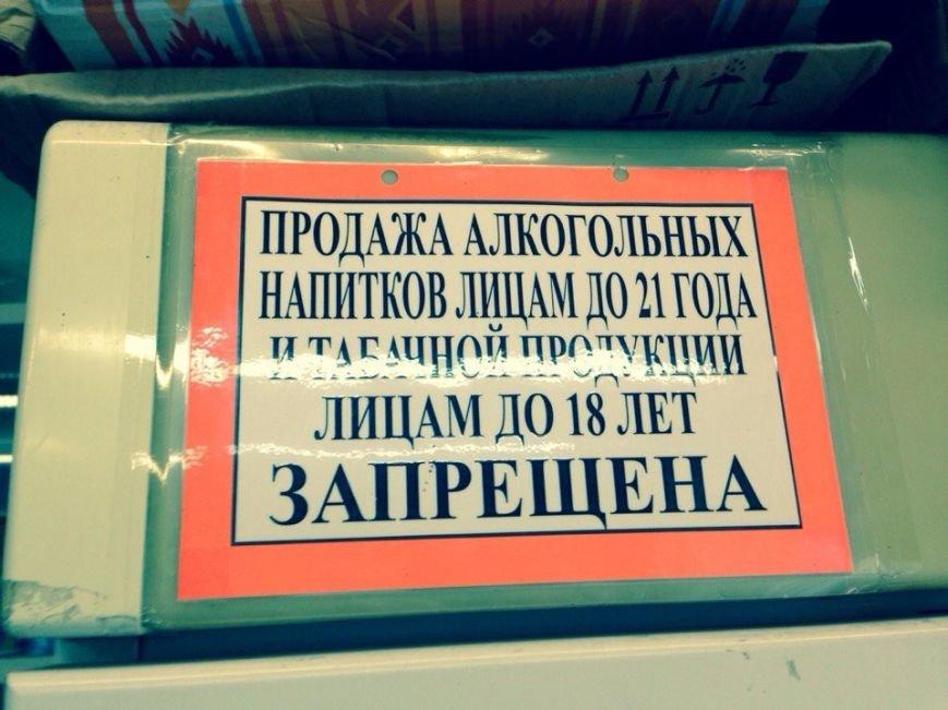Результаты рейда: В Симферополе по-прежнему продают алкоголь детям (ФОТО), фото-1