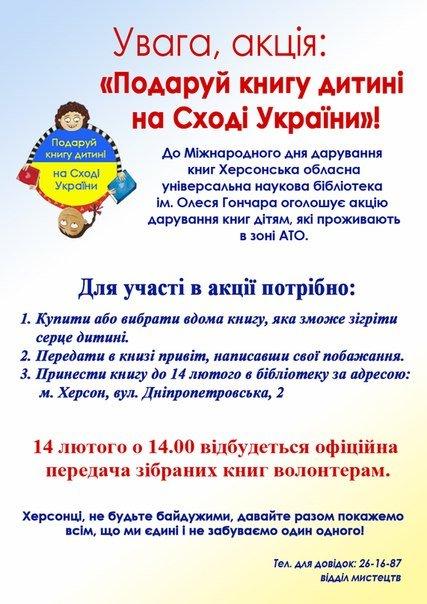 Херсонцев приглашают подарить книги детям в зоне АТО (фото) - фото 1