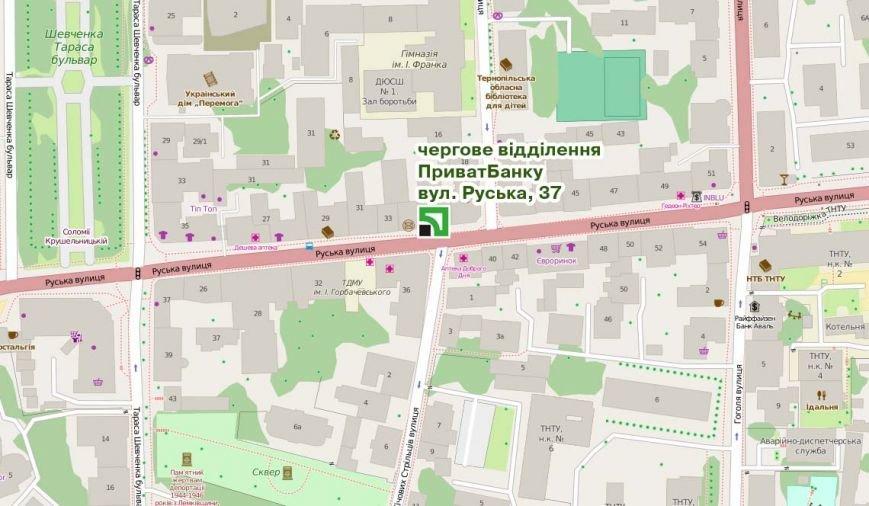 Відділення ПриватБанку, яке працюватиме в святкові та вихідні дні, тепер буде в центрі Тернополя, фото-1
