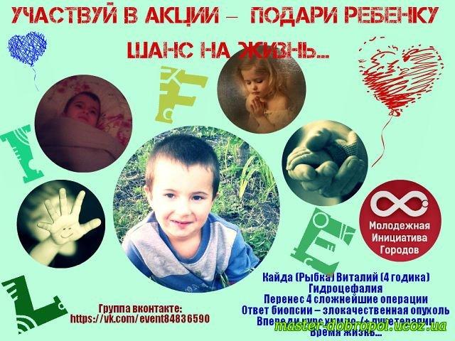 Благотворительная акция «Подари мне жизнь!» (фото) - фото 1