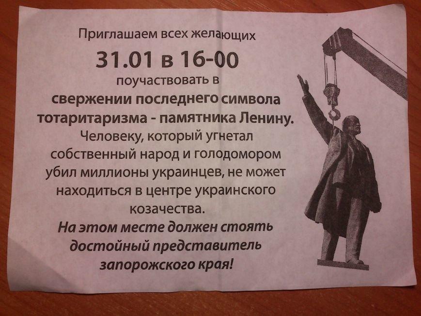 ФОТОФАКТ: В Запорожье раздают листовки с призывами свержения памятника Ленину (фото) - фото 1